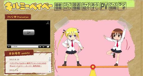 「キルミーベイベー」のベストアルバムに新作アニメが!