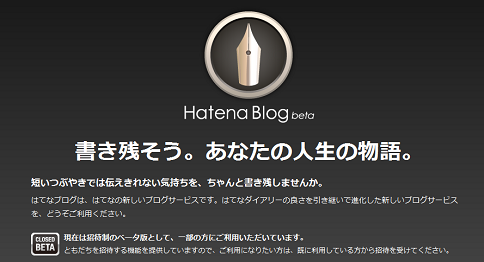 はてなブログベータ版を試してみた!そしてはてなに勧めたい一つの提案