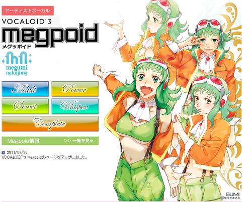 「VOCALOID 3」を搭載した「Megpoid」が登場!声のタイプの4種類! ~9月27日のかぜくる瓦版~