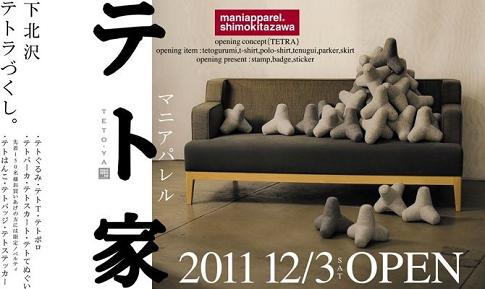 下北沢にマニアパレルのテトラづくしなお店が本日オープン!