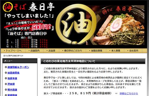 渋谷にある油そば専門店「春日亭」で「炙り鳥豚油そば」を食べた!