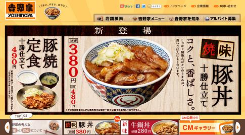吉野家の煮ないで焼いた 「焼味豚丼 十勝仕立て」がちょっと気になる