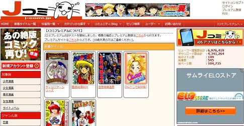 「ラブひな」や絶版コミックを無料で読める「Jコミ」の公式アプリ「J Reader」が登場!