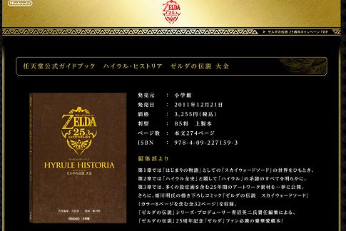 ゼルダの歴史がこの一冊に!「ハイラル・ヒストリア ゼルダの伝説 大全」が発売!