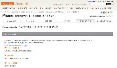 auのiPhone 4Sで「au Wi-Fi SPOT」が2013年11月末まで無料で使えるように!
