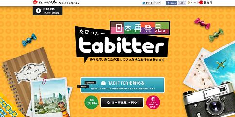 あなたにぴったりの日本の旅行先を教えてくれる「TABITTER(たびったー)」