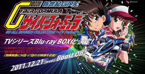 「新世紀GPX サイバーフォーミュラ」をBD-BOXに!
