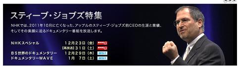NHKのスティーブ・ジョブズ特集として「スティーブ・ジョブズ ~カリスマの素顔~」「スティーブ・ジョブズの子どもたち」が年末年始に放送!