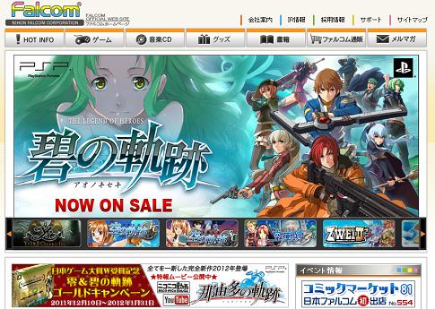 日本ファルコムの『空の軌跡』シリーズがiPhoneでも遊べる!