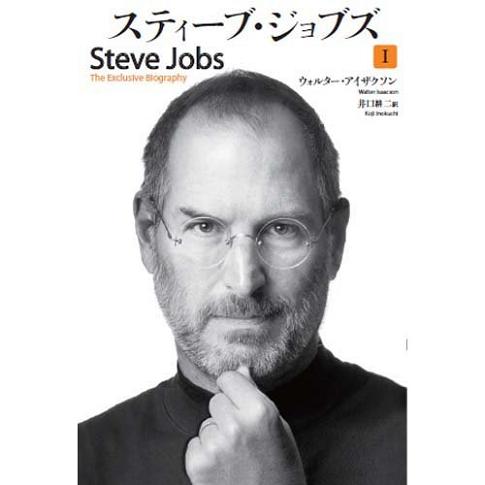 スティーブ・ジョブズはiPhone 4Sをやっぱり見届けていた&ソニーがその生涯を映画化!?