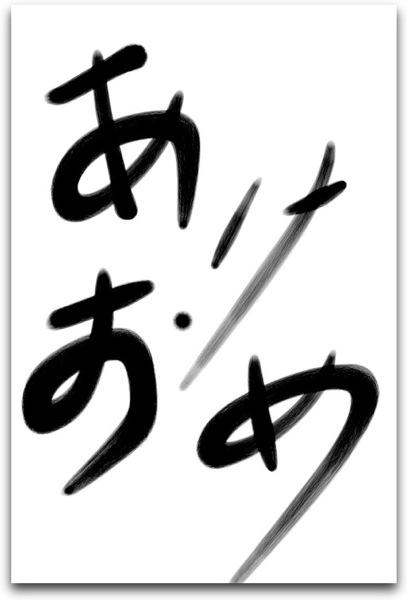 初詣に千葉県の銚子にある満願寺に参拝してきた!