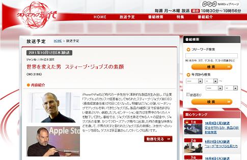 明日10月12日(水)のNHK「クローズアップ現代」はスティーブ・ジョブズ!