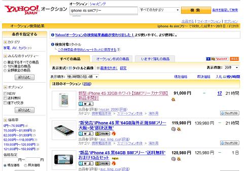 ヤフオクでSIMフリーのiPhone 4Sが大量に出品されてた