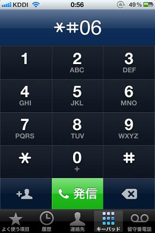 iPhoneで電話「*#06#」と押すと製造された国がわかるというのはデマ ~1月11日のかぜくる瓦版~