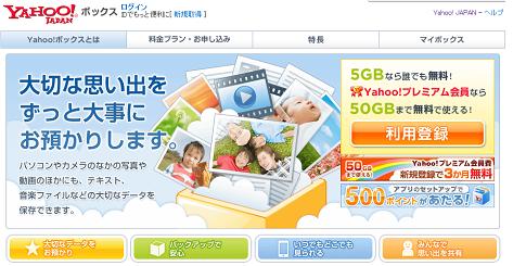 最大1000GB保存可能に!ストレージサービス「Yahoo!ボックス」が開始!
