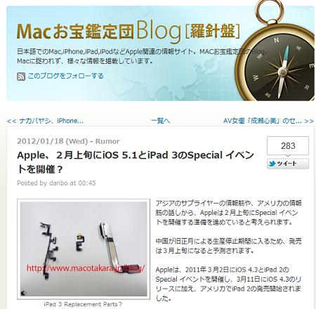 Appleが2月にも「iOS 5.1」と「iPad 3」のスペシャルイベントを開催?