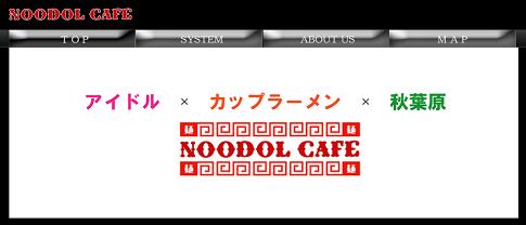 アイドルがカップラーメンにお湯を注いでくれるカフェ「NOODOL CAFE」が1月中旬にオープン! ~1月18日のかぜくる瓦版~