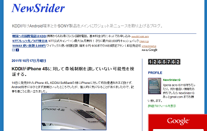 auのiPhone 4Sは帯域制限が無い?