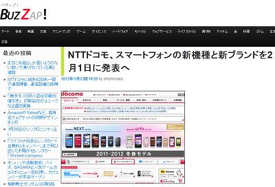 ドコモが2月1日にスマートフォンの新たなブランドと新商品を発表するらしい