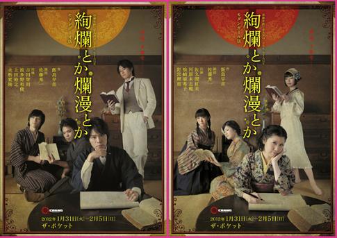 声優の釘宮理恵にとって初舞台となる演劇企画CRANQの「絢爛とか爛漫とか」を見てきた!