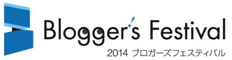 2014ブロガーズフェスティバルが8月に開催!