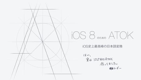 iOS史上最高峰の日本語変換!iOS向けATOKのティザーページが登場!