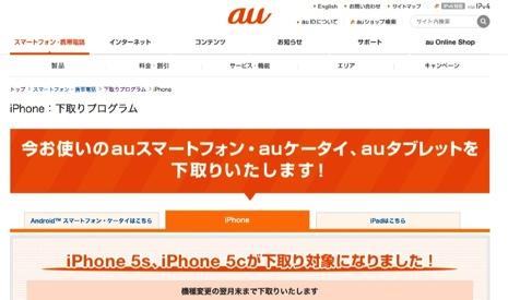 iPhone 5s/5cがauのiPhone下取り対象になった!さてどうしよう!