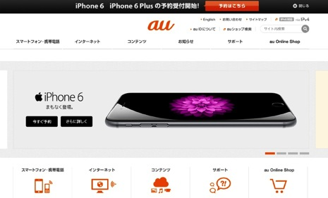 iPhone 5s、iPhone 5cのauの下取り価格がさらにアップ!