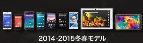 ドコモが2014-2015冬春モデルを発表!ガラケーをGALAXY Note Edgeに変えようかなあ〜