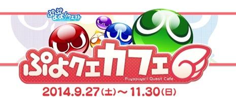 渋谷で「ぷよクエカフェ」が期間限定でオープン!