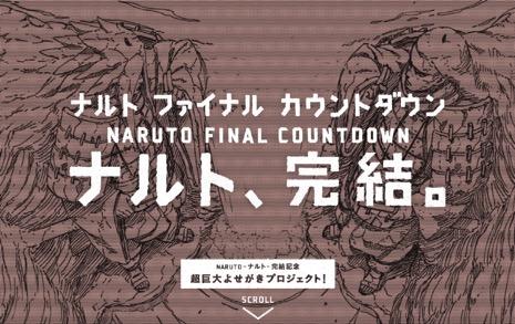 ナルト完結記念で映画公開日に渋谷でよせがきボードが出現!