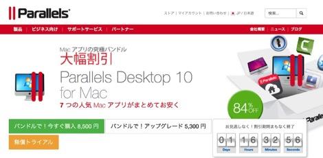 【本日まで!】Parallels Desktop 10 for Macを買うと、1Password 5など2万8千円分が無料で付いてくる!