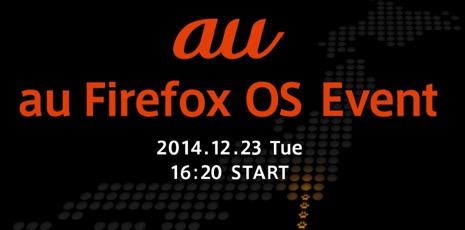 auがFirefox OSイベントを12月23日に開催!&Firefox OSスマートフォン「LGL25」のスペックが流出