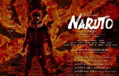 舞台版NARUTOのビジュアルが公開!クオリティ高くてこれはちょっと期待!