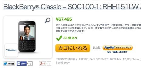 EXPANSYSにBlackBerry Classicが入荷してた!