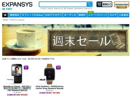 BlackBerry ClassicがEXPANSYSで週末セール中!&