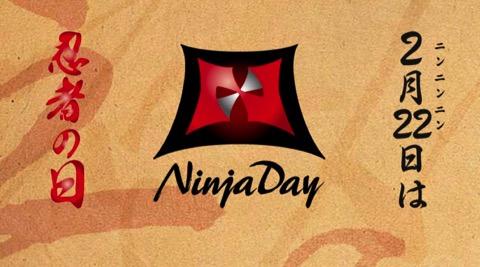 2月22日は忍者の日!「.ninja」ドメインもキャンペーン中!