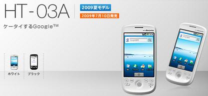 ドコモのGoogle携帯「HT-03A」は7月10日に発売!気になる価格は?