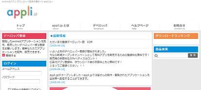 Androidアプリを有料で販売することができる「appli.jp」