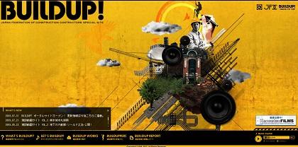 建設の音などを使って音楽を作ることができる日建連の「BUILDUP MUSIC!」