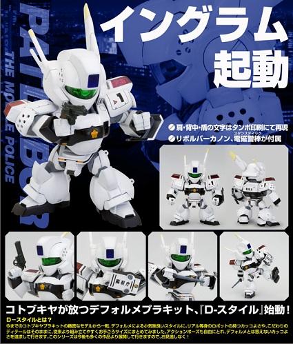 コトブキヤから発売される「プラスチックキット AV-98 イングラム 1号機」がカッコイイ!