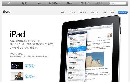 iPadは果たして買いか?