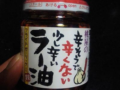 桃屋の「辛そうで辛くない少し辛いラー油」が(゚Д゚)ウマー ~2月6日のかぜくる瓦版~