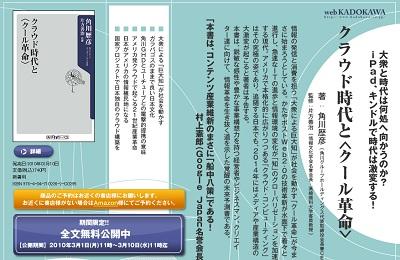 角川歴彦氏の「クラウド時代と<クール革命>」とライフネットの岩瀬大輔氏の「生命保険のカラクリ」の2冊が期間限定で全文無料公開!