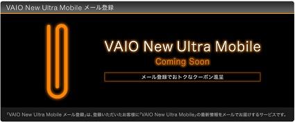 発表されたVAIO New Ultra Mobile はPC初の3つ折りノート?