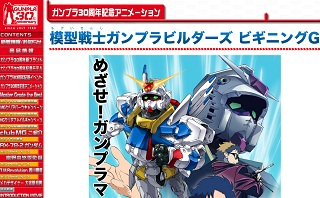 ガンダムではなく、「ガンプラ」が主軸の「模型戦士ガンプラビルダーズ ビギニングG」のアニメ制作が決定!