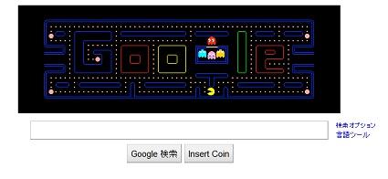 Googleのロゴがパックマンのゲーム画面に大変身!パックマンが誕生30周年!