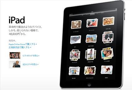 iPad、ついに発売しましたねえ ~5月29日のかぜくる瓦版~