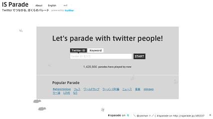 Twitterの自分のフォロワーが一緒に行進する「IS Parade」