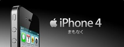 iPhone 4の予約方法・料金プランが発表! ~6月15日のかぜくる瓦版~